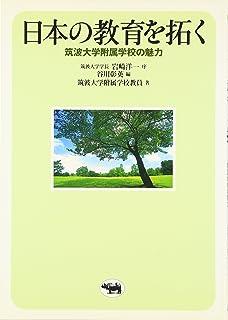 日本の教育を拓く?筑波大学附属学校の魅力