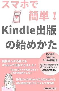 スマホで簡単! Kindle出版の始めかた: 初心者向けにわかりやすい電子書籍の始めかた最新版