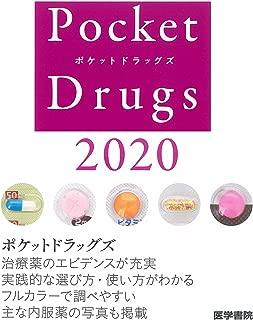 Pocket Drugs (ポケット・ドラッグズ) 2020