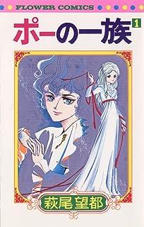 ポーの一族(1) (フラワーコミックス)
