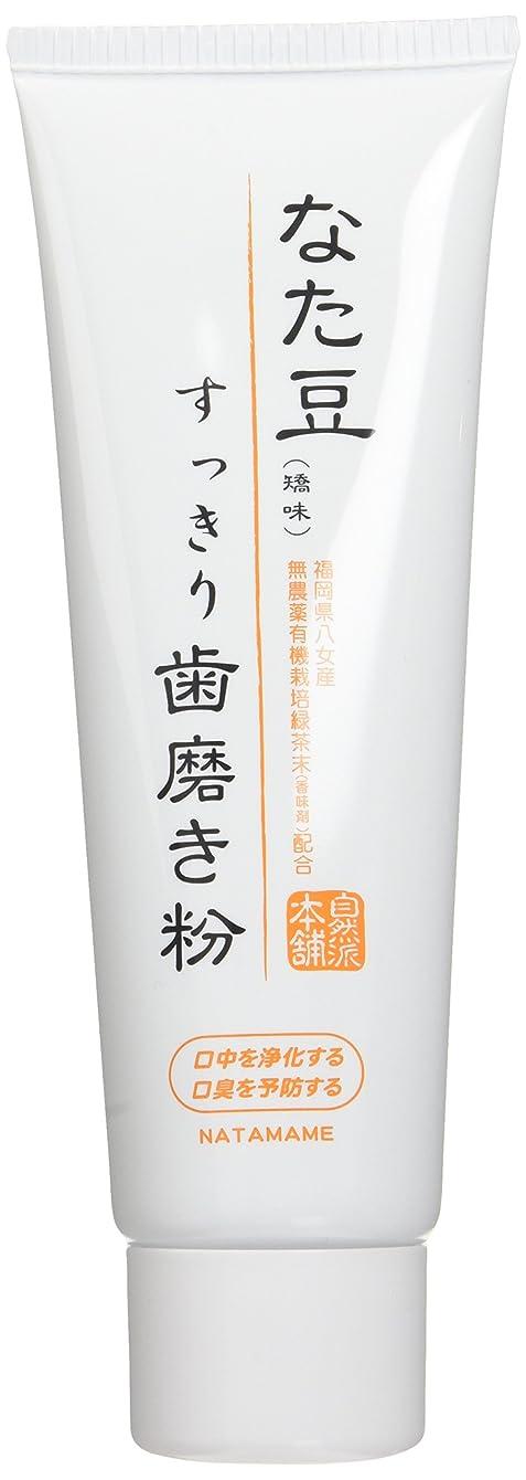 デコレーション宇宙不倫なた豆 すっき り歯磨き粉 120g(3本セット)