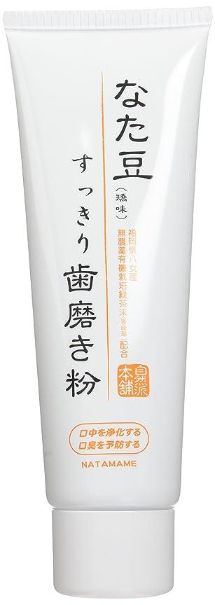 砂利シェーバー残り物なた豆 すっき り歯磨き粉 120g(3本セット)