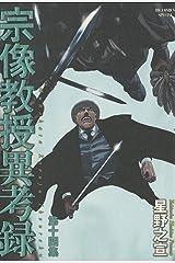 宗像教授異考録(14) (ビッグコミックススペシャル) Kindle版