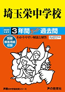 412埼玉栄中学校 2020年度用 3年間スーパー過去問 (声教の中学過去問シリーズ)