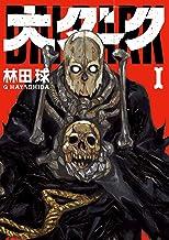 表紙: 大ダーク(1) (ゲッサン少年サンデーコミックス)   林田球