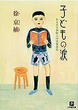 表紙: 子どもの涙 ある在日朝鮮人の読書遍歴(小学館文庫)   徐京植