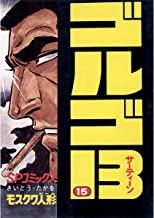 表紙: ゴルゴ13(15) (コミックス単行本) | さいとう・たかを