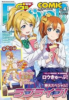 Dengeki G's Festival! COMIC Vol.41 ~ Japanese Comic (Manga) Magazine JUNE 2015 Issue with Bonus Love Live! Rin Hoshizora Shower Tapestry [JAPANESE EDITION] JUN 6