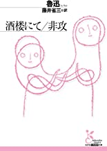 表紙: 酒楼にて/非攻 (光文社古典新訳文庫) | 藤井 省三
