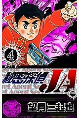 秘密探偵JA (4) Kindle版