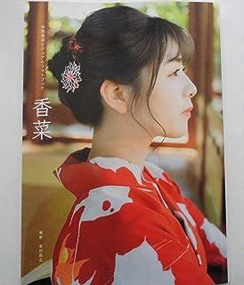 中西香菜(アンジュルム)ビジュアルフォトブック『香菜』DVD付
