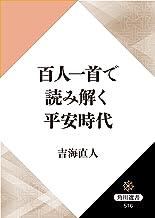 表紙: 百人一首で読み解く平安時代 (角川選書) | 吉海 直人