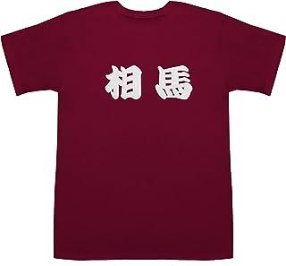 相馬 T-shirts