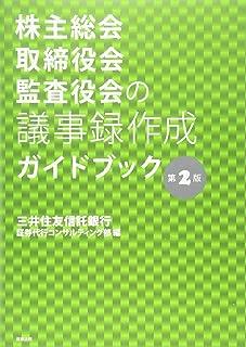 株主総会・取締役会・監査役会の議事録作成ガイドブック〔第2版〕