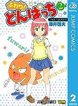 表紙: ふわり!どんぱっち 2 (ジャンプコミックスDIGITAL) | 澤井啓夫
