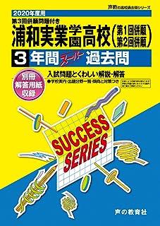 S26浦和実業学園高等学校 2020年度用 3年間スーパー過去問 (声教の高校過去問シリーズ)