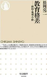 教育格差 ──階層・地域・学歴 (ちくま新書)