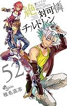 表紙: 絶対可憐チルドレン(52) (少年サンデーコミックス) | 椎名高志