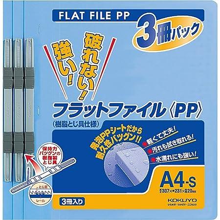 コクヨ ファイル フラットファイルPP A4 3冊入 青 タテ フ-H10-3B