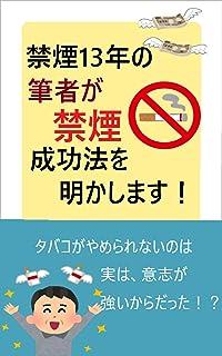 禁煙13年の筆者が、禁煙成功法を明かします!