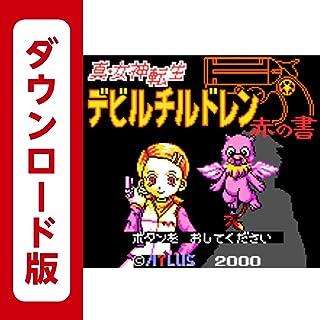 真・女神転生デビルチルドレン 赤の書 [3DSで遊べるゲームボーイカラーソフト][オンラインコード]
