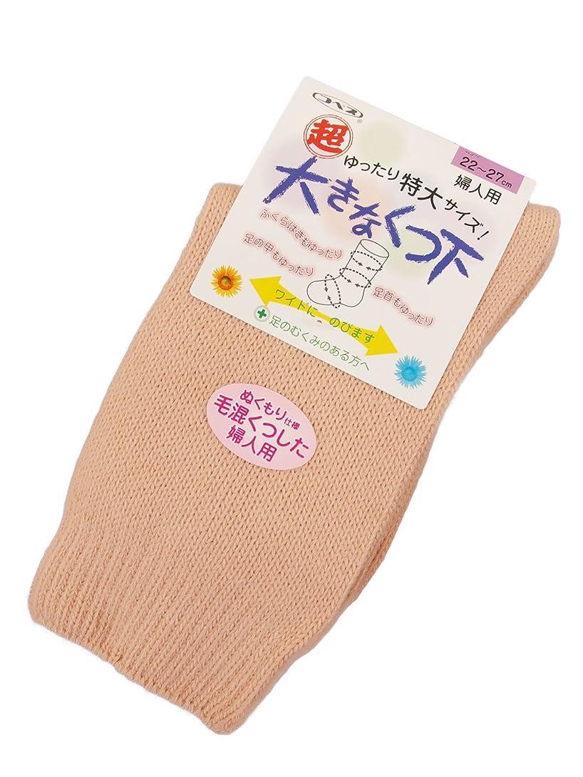 モス好き消費神戸生絲 婦人超ゆったり特大サイズ大きなくつ下毛混 ピンク 22-27cm