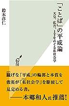 表紙: 「ことば」の平成論~天皇、広告、ITをめぐる私社会学~ (光文社新書) | 鈴木 洋仁