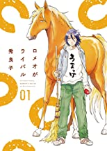 表紙: ロメオがライバル(1) (ビッグコミックス)   秀良子