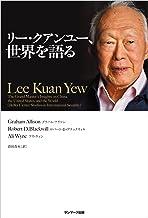 表紙: リー・クアンユー、世界を語る 完全版 | グラハム アリソン