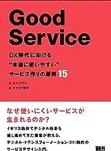 """表紙: Good Service DX時代における""""本当に使いやすい""""サービス作りの原則15   ルー・ダウン"""