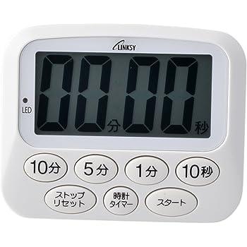 LINKSY(リンクシー) 光と音で知らせる! ! デジタルタイマー 時計付 カウントアップ カウントダウン ホワイト LT091W