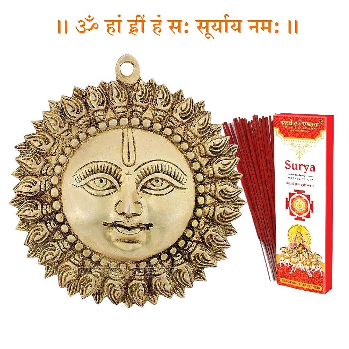 青ドラム名門Vedic Vaani Lord Surya Dev (Sun) 壁掛け Surya お香スティック付き