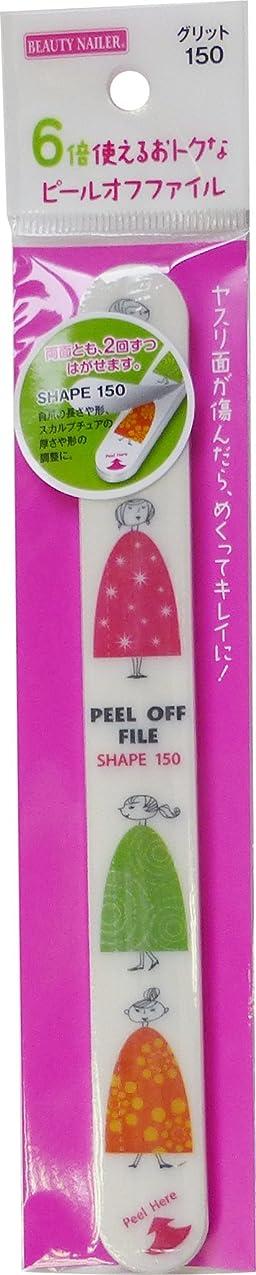 謝罪する置くためにパック電圧ビューティーネイラー ネイル甘皮ケアツール ピールオフファイル PEEL-1