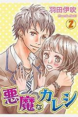 悪魔なカレシ 2巻 (Comic miw) Kindle版