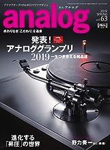アナログ(analog) Vol.63 (2019-03-17) [雑誌]