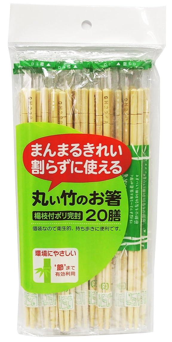 キャンセル到着アジャ大和物産 割りばし ナチュラル 20cm 丸い竹のお箸 個包装 20膳入