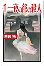 表紙: 千一夜の館の殺人 (光文社文庫) | 芦辺 拓
