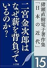 表紙: 猪瀬直樹電子著作集「日本の近代」第15巻 二宮金次郎はなぜ薪を背負っているのか? 人口減少社会の成長戦略 | 猪瀬直樹