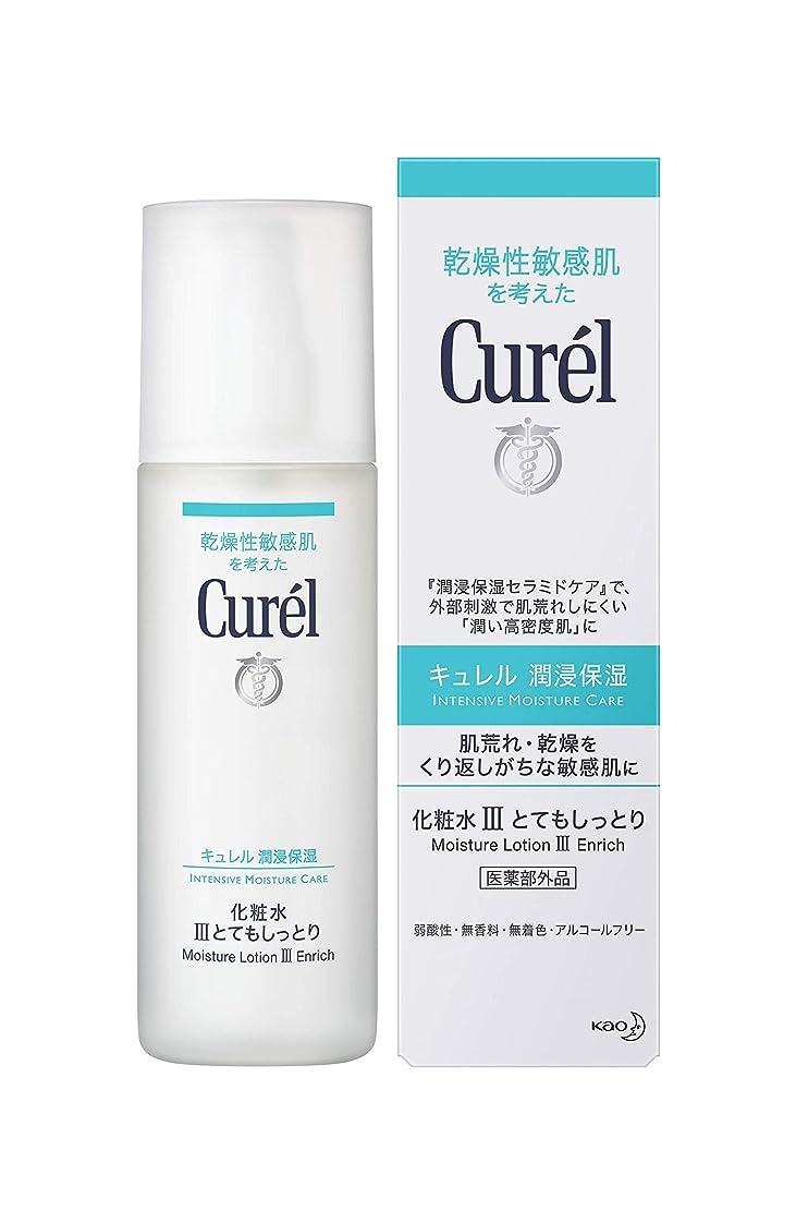 宣言面白い古風なキュレル 化粧水 III (とてもしっとり) 150ml