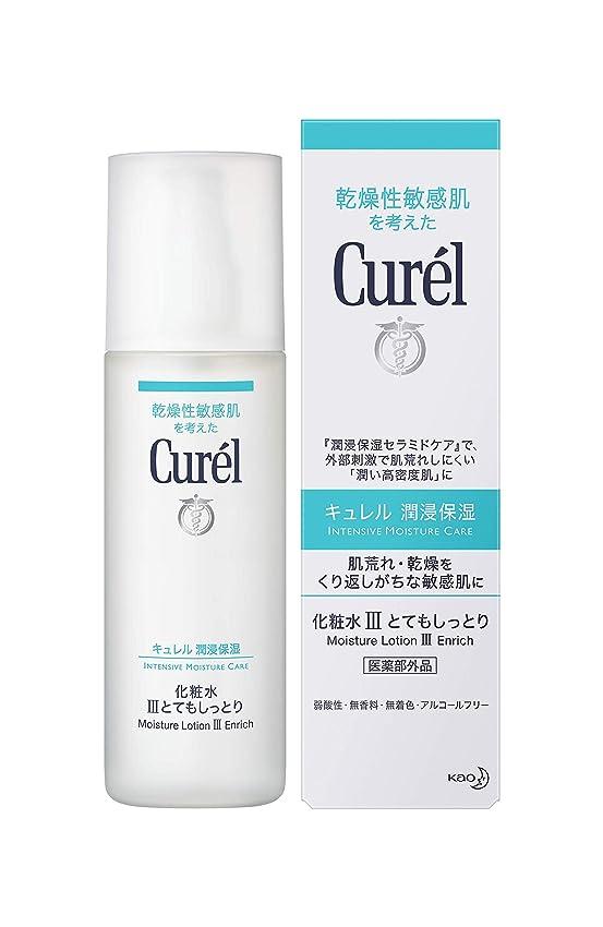 予約形バインドキュレル 化粧水 III (とてもしっとり) 150ml