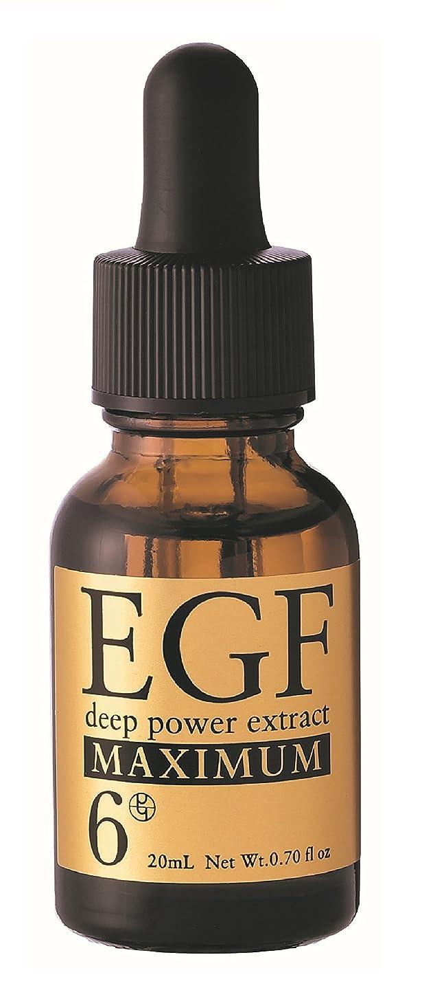 相対性理論見落とす保存EGF ディープパワーエキス マキシマム [ 20ml / 濃度6μグラム] エイジングケア EGFエキス ( 高濃度原液美容液 ) 日本製