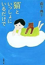 表紙: 猫といっしょにいるだけで(新潮文庫) | 森下典子