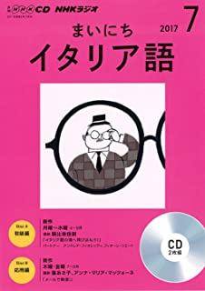 NHK CD ラジオ まいにちイタリア語 2017年7月号 (語学CD)