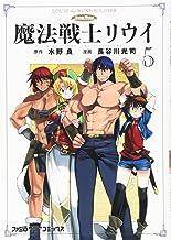 魔法戦士リウイ 5 (ファミ通クリアコミックス)