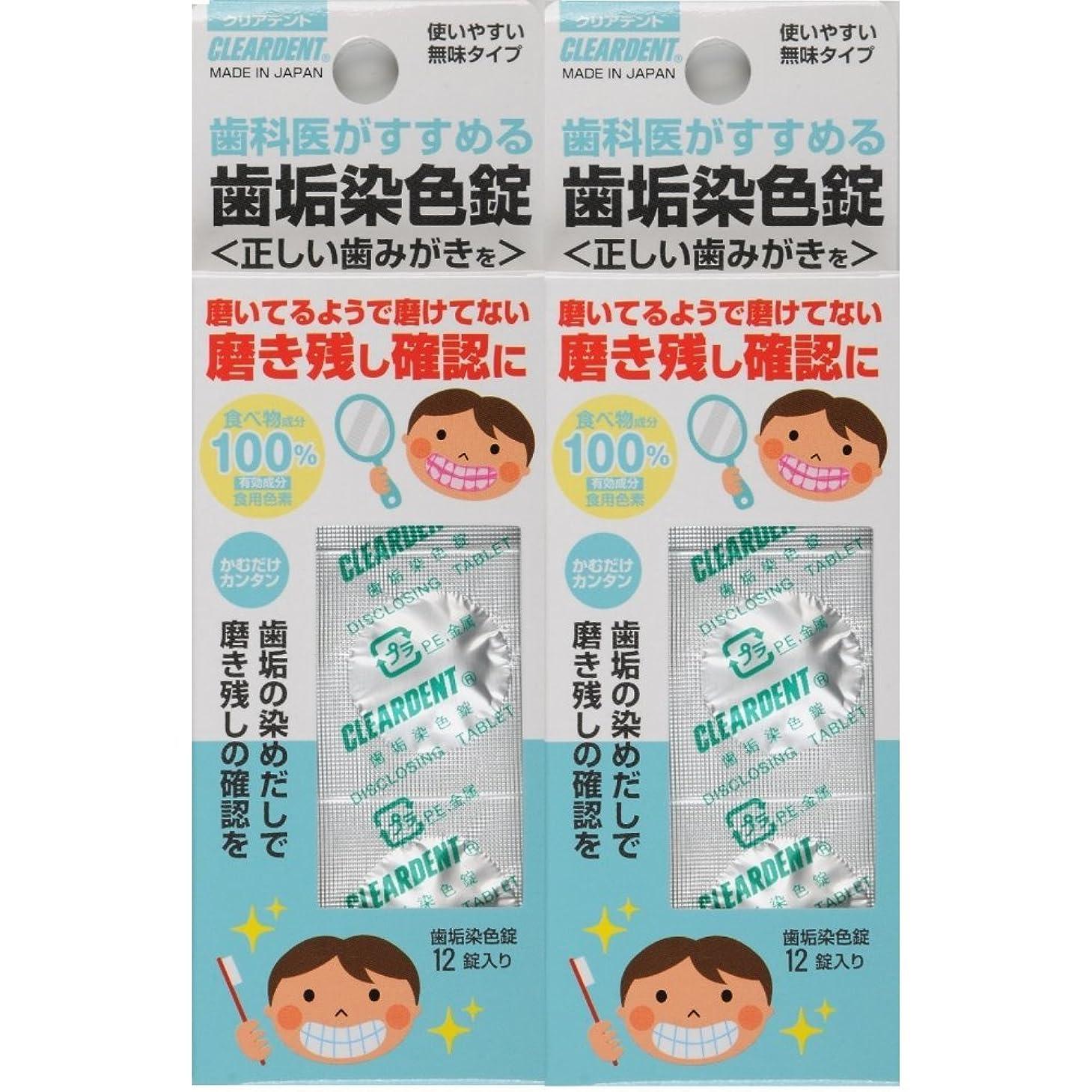 拡散する補体フォアタイプクリアデント 歯垢染色錠 2個パック