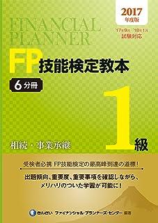2017年度版 FP技能検定教本1級6分冊相続・事業承継