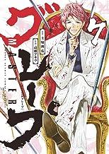MASTERグレープ (7) (ゲッサン少年サンデーコミックス)
