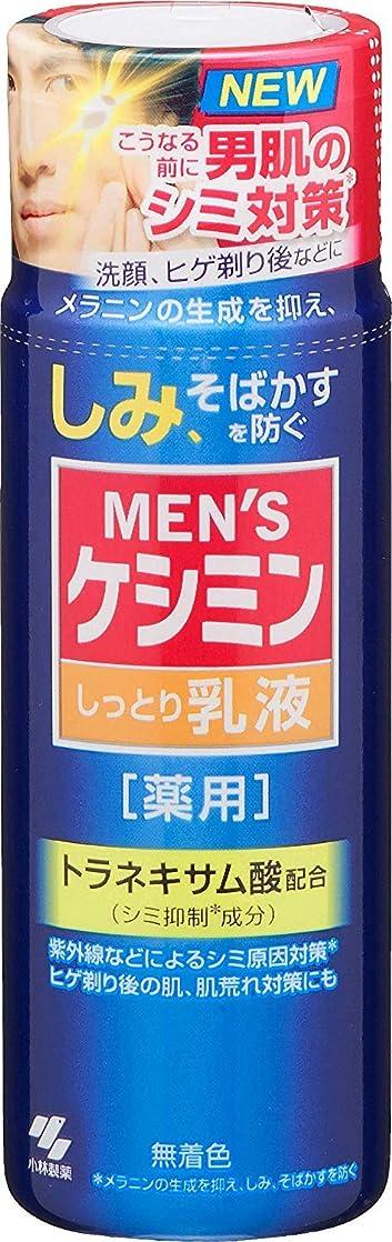 トラブル結果コンプライアンス【小林製薬】メンズケシミン乳液 110ml ×20個セット