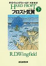 表紙: フロスト気質 下 (創元推理文庫) | R・D・ウィングフィールド