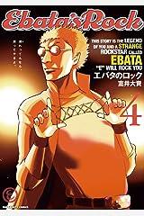 エバタのロック(4) (ビッグコミックス) Kindle版